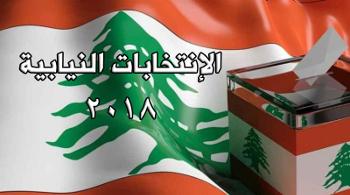 الأنخابات اللبنانية