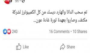 """صورة اليوم: """"من ثورة ١٧ تشرين إلى ثورة غادة عون"""""""