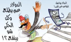 كاريكاتور: كل الحكي شو بينفع؟ّ