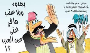 كاريكاتور: ما في غنى عن العرب؟!