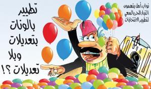 كاريكاتور: تطيير بالونات بتعديلات وبلا تعديلات؟!