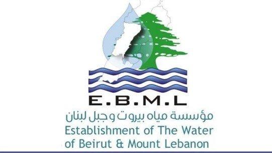 مياه بيروت وجبل لبنان: تسهيلات في الدفع