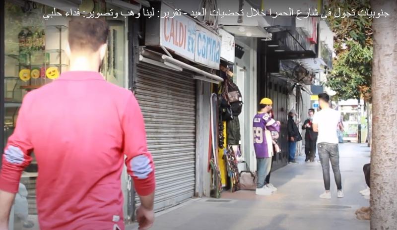 جنوبيات تجول في شارع الحمرا خلال تحضيرات العيد - تقرير: لينا وهب وتصوير: فداء الحلبي