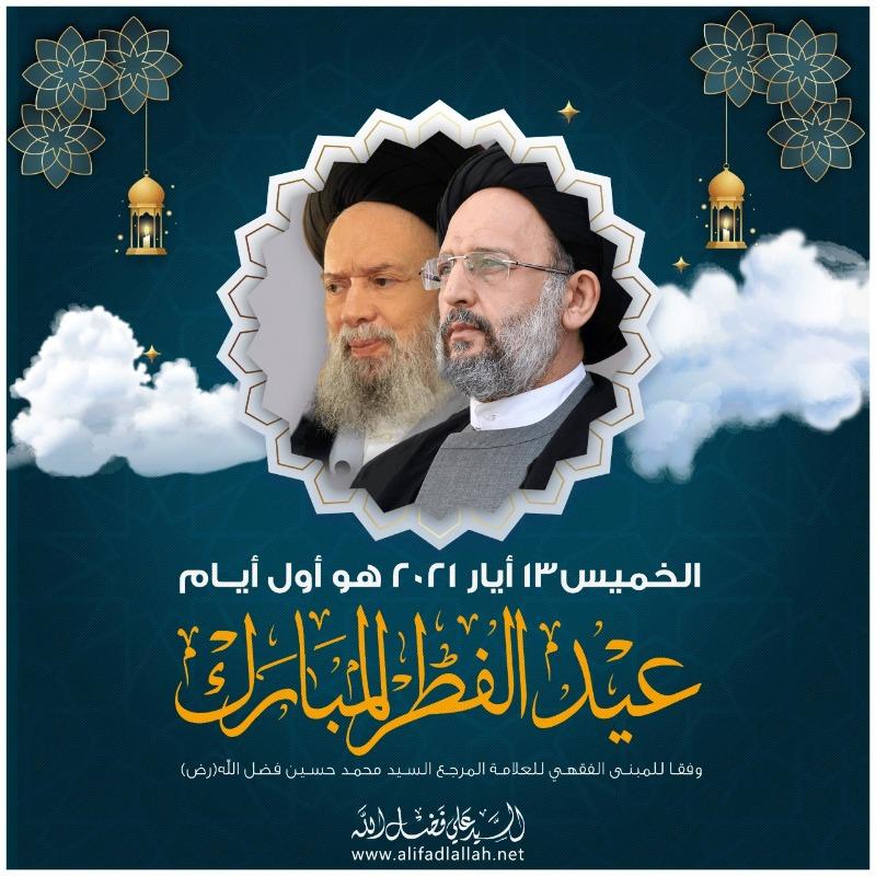 السيد فضل الله يعلن الخميس 13 أيار أول أيام عيد الفطر المبارك