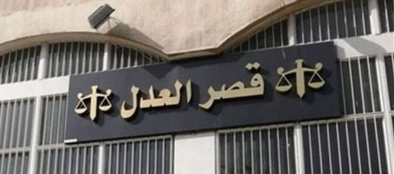 دوائر قصر عدل النبطية لم تلتزم بإضراب الاتحاد العمالي
