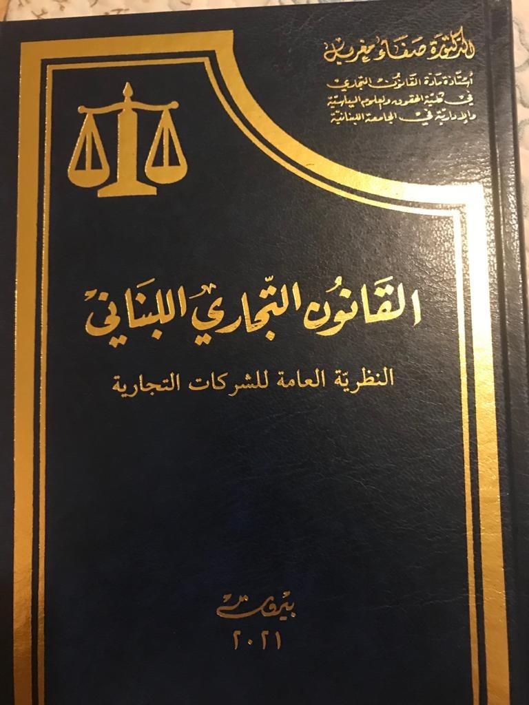 كتاب جديد للدكتورة صفاء مغربل: ألماهية القانونية للشركات وكيفية استمراريتها في ظل الصعوبات