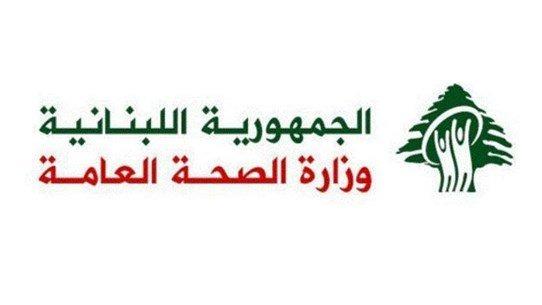 وزارة الصحة تعلن عن استمارات خاصة بالحالات الاستثنائية للتلقيح