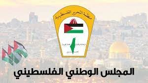 المجلس الوطني الفلسطيني: المخطط الاستيطاني في قلب القدس جريمة تستوجب المحاسبة الدولية