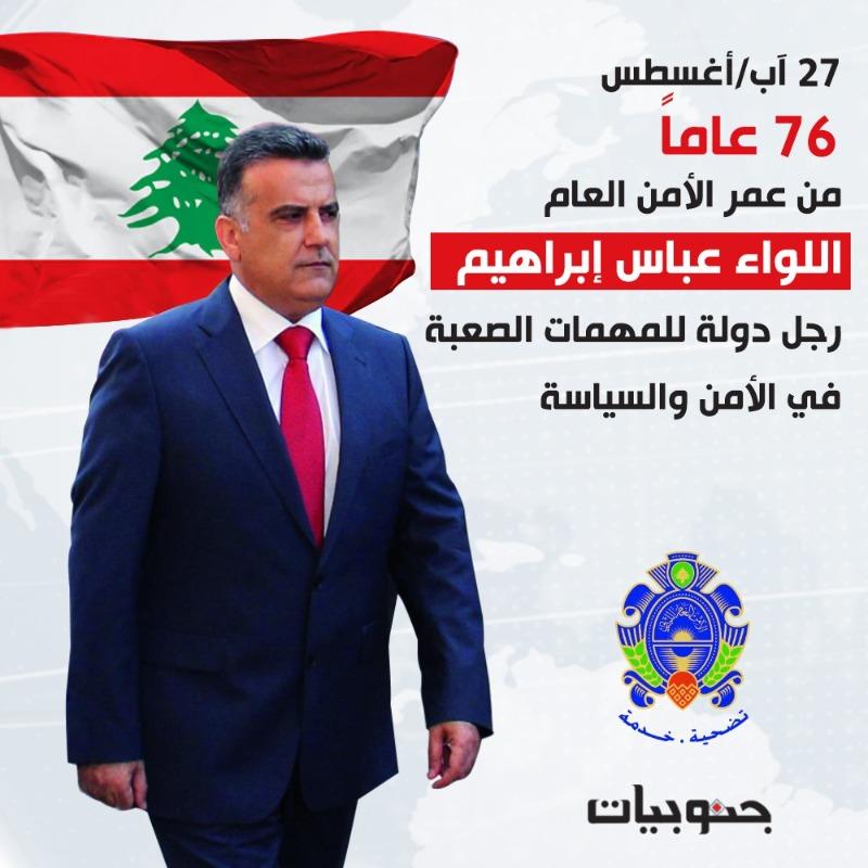 اللواء إبراهيم ... رجل دولة للمُهمّات الصعبة في الأمن والسياسة