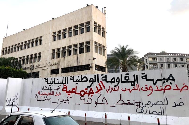 """بعد رفع الجدار أمام مصرف لبنان في صيدا.. """"الديمقراطي الشعبي"""" يتحرك!"""