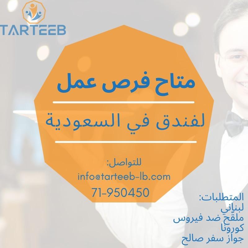 متاح فرص عمل لفندق في السعودية للتواصل: info@tarteeb-lb.com 71-950450