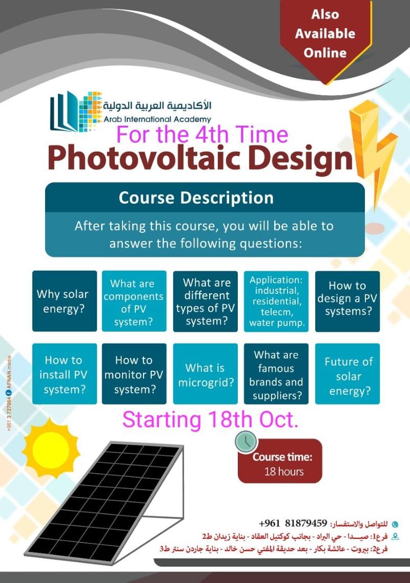 الأكاديمية العربية الدولية تقدم دورة شاملة لتعلم نظام توليد الكهرباء من الطاقة الشمسية Photovoltaic خلال أسبوع