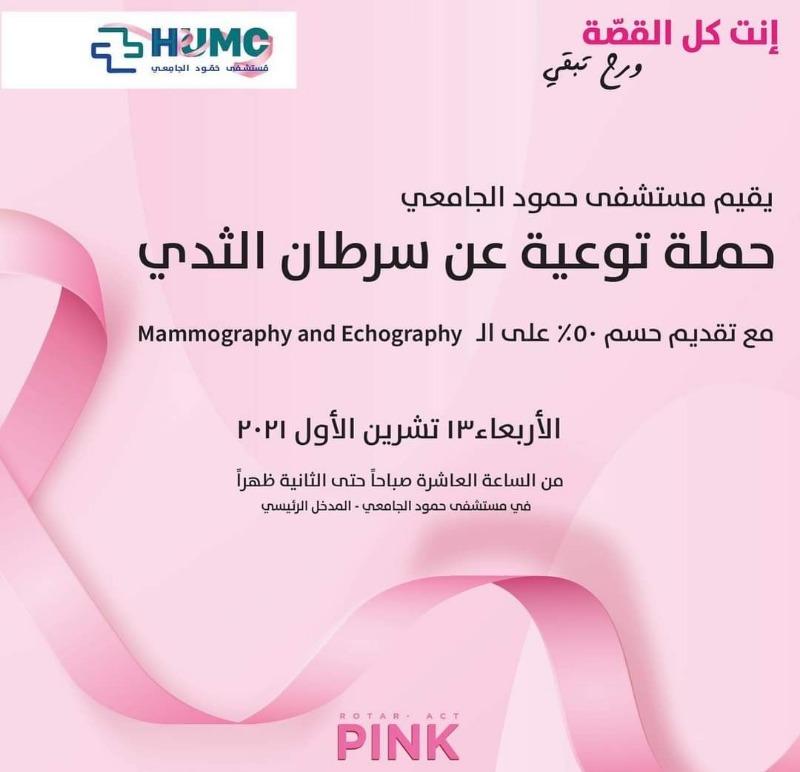 حملة توعية على سرطان الثدي في مستشفى حمود صيدا غدًا