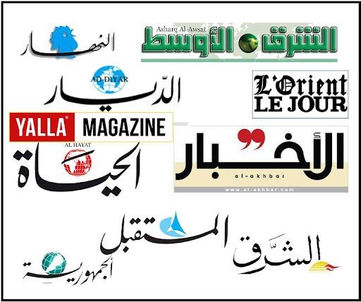 عناوين الصحف ليوم الأربعاء 13-10-2021